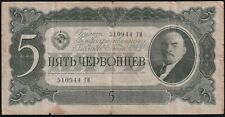 New Listing1937 Soviet Russia Lenin 5 Chervontsa Paper Money Banknotes Currency