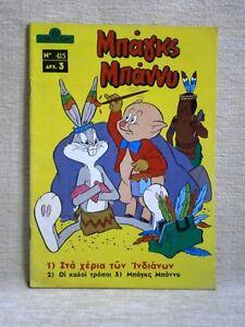 GELIO & HARA # 415 BUGS BUNNY NEW COMIC BOOK GREEK GREECE PEHLIVANIDIS