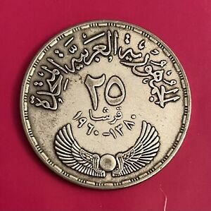 Foreign Silver Coin - 1960 (1380) 25 Piastres - Egypt - XF+ (Low Mintage 250K)