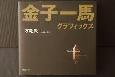 JAPAN Kazuma Kaneko Graphics Pandaemonium Akuma-Hen (1) Art Book