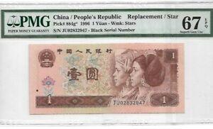 "1996 CHINA 1 YUAN ""REPLACEMENT"" PMG67 EPQ <P-884g*> SUPERB GEM UNC"