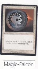 X1 Disincantare Nero Border Stranieri Giapponese (1996) Ex/NM Magic MTG Fbb