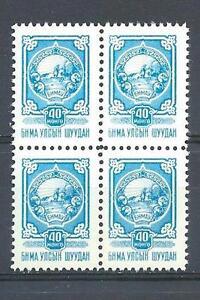 Mongolia 1956 Sc# 131 Arms of Mongolia Horse Boat block 4 MNH CV $25
