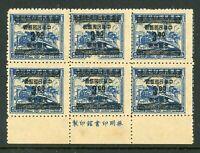 China 1949 Gold Yuan 3¢/$50 Transportation Revenue w/Variety Block MNH X551