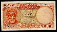 GREECE 10000 DRACHMAS ORANGE COLOR - 1947 - P182a - VERY FINE (with 2 pinholes)