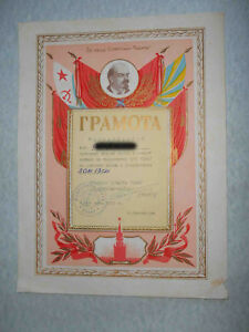 USSR 1962 Russian Thanksgiven document with LENIN, KREMLIN. DECO