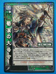 Sangokushi Taisen SEGA Trading Card Game Single Card 5-039 Shokukan no Daigorei