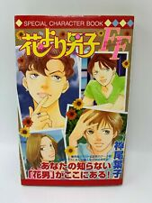 Boys Over Flowers, Special Character Book Hana Yori Dango YOKO KAMIO Japanese