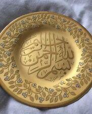 Stunning Islamic Muslim Gold Plate Wall Art Mosque RAMADAN EID GIFT