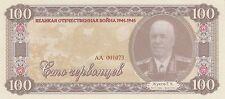 LOT 50 PCS Russian Banknote 100 chervonetz 2015 Great Patriotic War/Zhukov G.K.