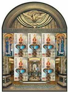 """2018 Belarus MNH Small sheet """"Crypt of the temple-monument in honor of All Saint"""
