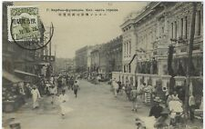 China Manchuria 1920s Harbin street scene card stamped, unposted