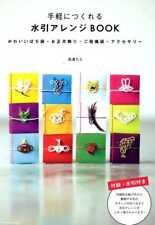 Easy Mizuhiki Arrangement Book - Japanese Craft Book SP3