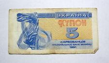 5 Karbovantsev (Coupon) UKRAINIAN PAPER MONEY 1991 UKRAINE