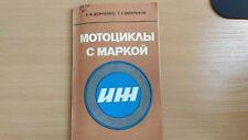 IZH motorcycles. Russian book transport bike mechanisms assembling USSR rocker И