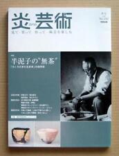 HONOHO GEIJUTSU No.100, 2009, Feature: KAWAKITA Handeishi,