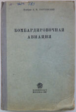 Russian Military Book. Bomber aviation. A. N. Lapchinsky.  Moscow. 1937 ...