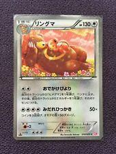 Pokemon Carte Card Ursaring 016//020 SC 1ED