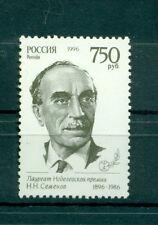 Russie - Russia 1996 - Michel n. 479 - Prix Nobel