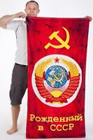 """Russian Soviet Cotton Towel """"Born in the USSR"""" 150x78 cm (59x31 inches)"""