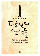 Pieces Of You Korean Edition Ver Novel Book Tablo Epik High Hip hop K-pop