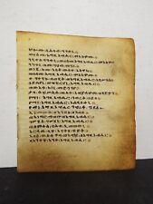 17th Century Coptic Manuscript Bible Page