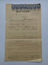 Russia/USSR 1923 Document with REVENUE stamps, size 220x365 mm
