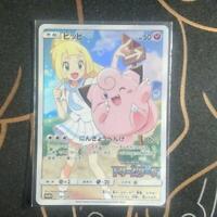 Karte Lillie Clefairy Piepi Promo  Pokemon card 381//SM-P Dream League N//M F//S