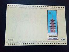 Romania - 1970 World Fair, Osaka, Japan Expo 70 Mini sheet - MNH