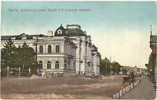 Russia, Chita, Street Scene with a Building, Old Postcard