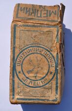 Late 1940s USSR Soviet Russia Gun Powder Old Empty Paper Box RARE The Deer Brand