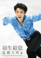 Yuzuru Hanyu When arousal DVD Free Shipping with Tracking number New from Japan