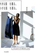 Big Clothes and Small Clothes by Asuka Hamada - Japanese Craft Book SP2