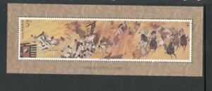 CHINA, SCOTT# 2543,  SOUV SHEET, MNH, OG