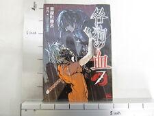 TOGAINU NO CHI 7 Manga Comic Nitro+CHiRAL Suguro Chayamachi Book Japan EB59*