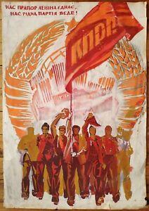 Russian Ukrainian Soviet gouache Painting poster worker people USSR CPSU sketch