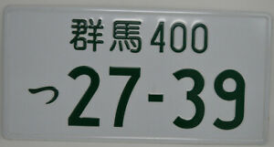 Show Plate-Universal Japanese Car Licence Japan JDM Number Plate- 2739 Green