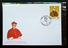 China Taiwan 2001 100th Anniversary of Yu Pin's Birth Stamp FDC