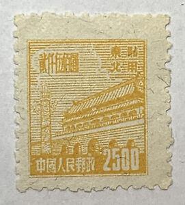 1950 $2,500 CHINA STAMP#1L171 MI#193 MINT NO GUM WMK, GATE OF HEAVENLY PEACE