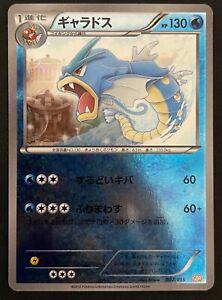 Pokemon Card GYARADOS HOLO GBR 002/015 JAPANESE (65)