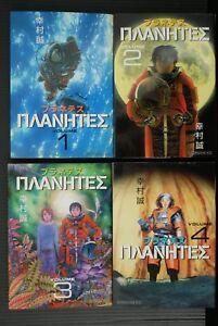 JAPAN Makoto Yukimura manga LOT: Planetes vol.1~4 Complete Set
