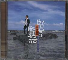 Eric Moo / 巫啟賢 - 賢言賢語 (Out Of Print) (Graded:NM/NM) POCD806