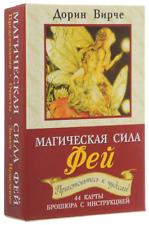 Дорин Вирче: Магическая сила фей  GIFT Russian Edition Tarot Cards Decks