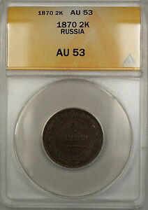 1870 Russia 2K Kopecks Coin ANACS AU-53