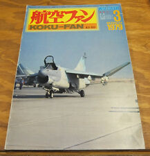 March 1979 Issue/KOKU-FAN Magazine//Airplanes