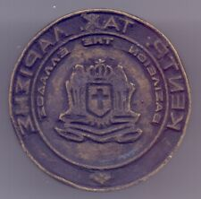 11/4.GREECE,LARISA POST OFFICE VERY OLD OFFICIAL BRONZE SEAL