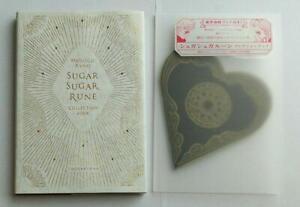 (Used) Moyoco Anno: Sugar Sugar Rune Collection Book
