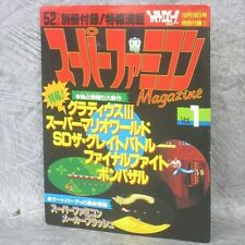 SUPER FAMICOM MAGAZINE Ltd Booklet 1 Guide Cheat GRADIUS BOMBUZAL Book