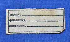 Bulgarian Army Personal Cloth Label Name TAG Patch for Equipment