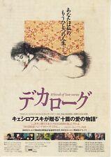 DECALOGUE:Krzysztof Kieslowski-Original Japanese Mini Poster Chirash
